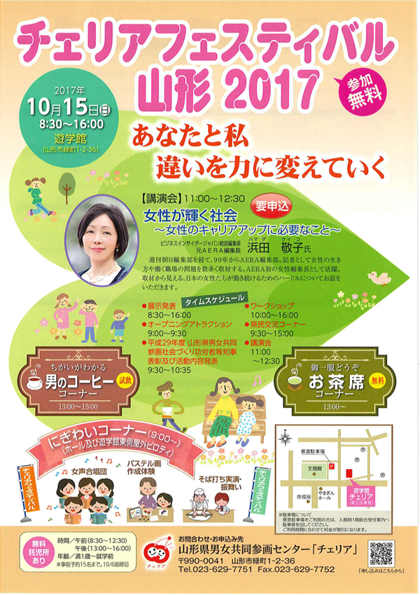 http://yamagata-cheria.org/festival2017/img/2017omote.png